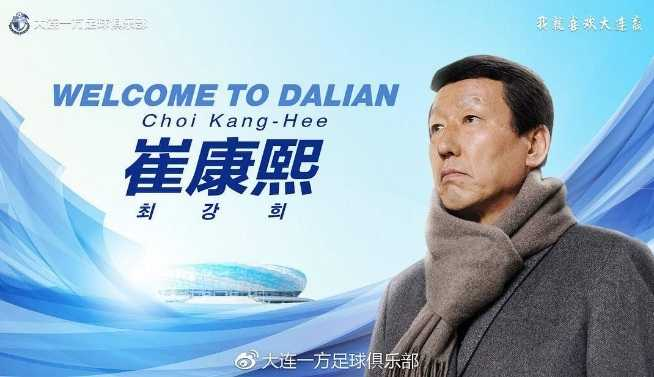Choi Kang-Hee nuovo allenatore annuncio Dalian Yifang
