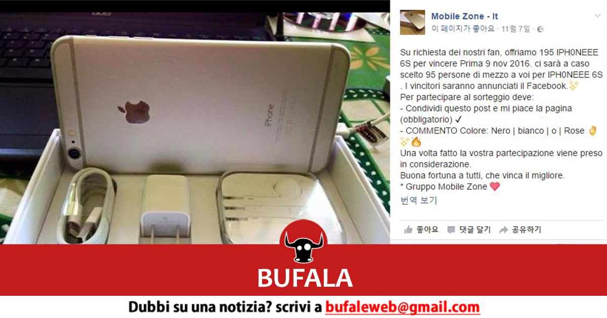 bufala iphone mobile zone it mask
