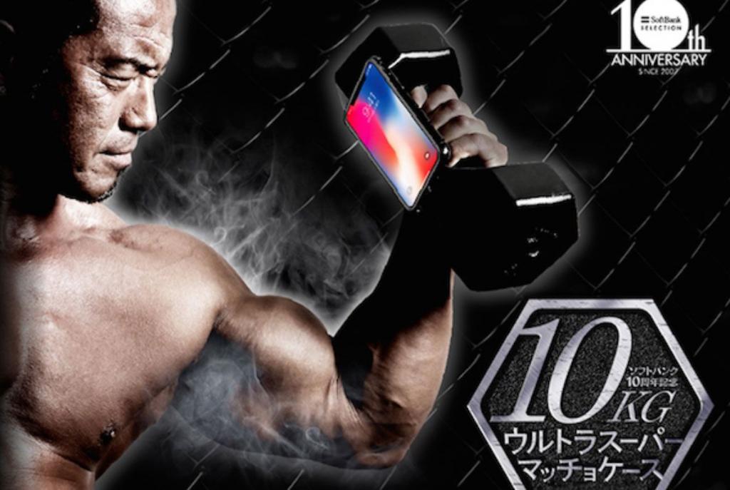 la cover per smartphone da 10 kg