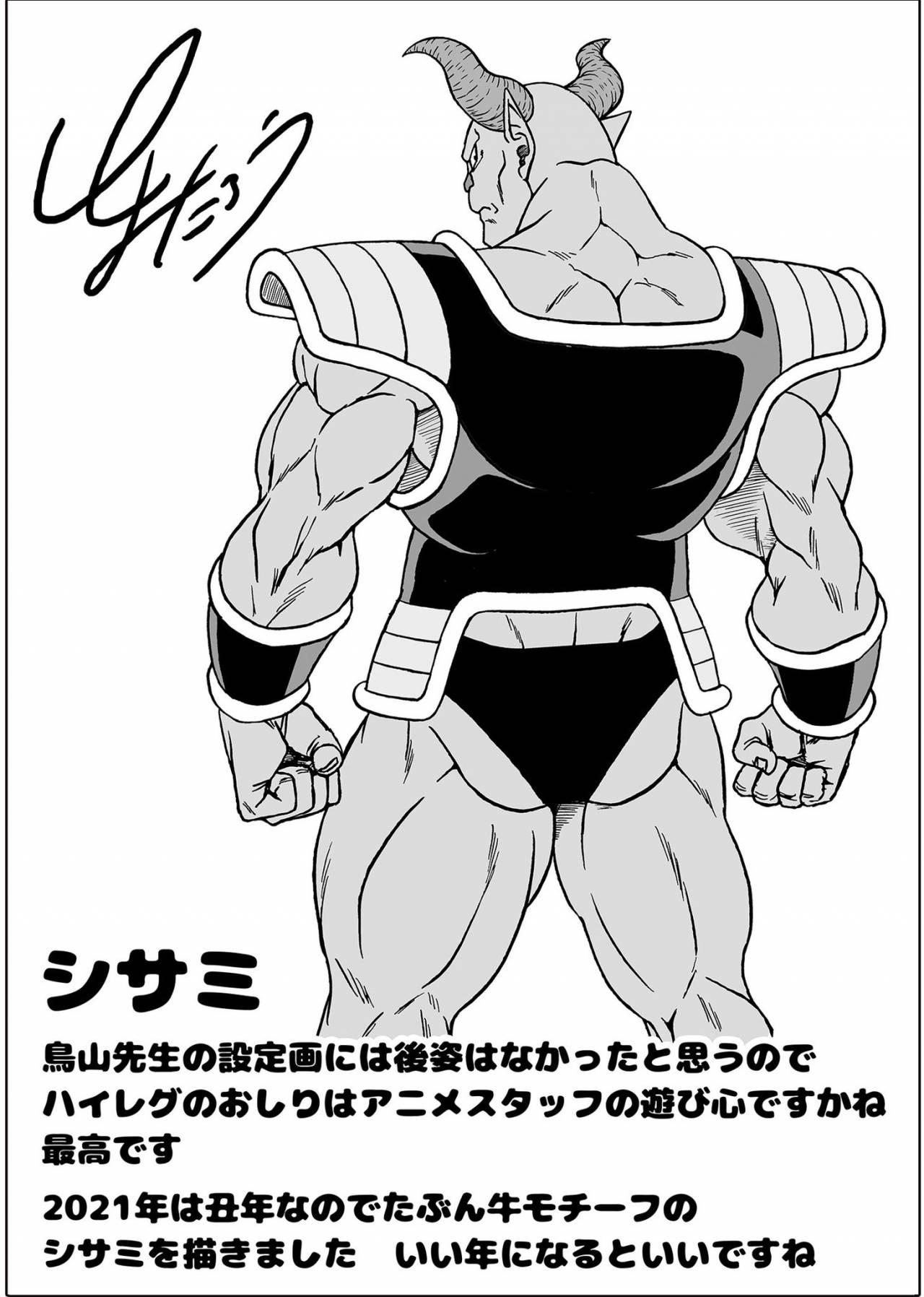 Dragon Ball Super: Toyotaro disegna un dei nuovi soldati di Freezer