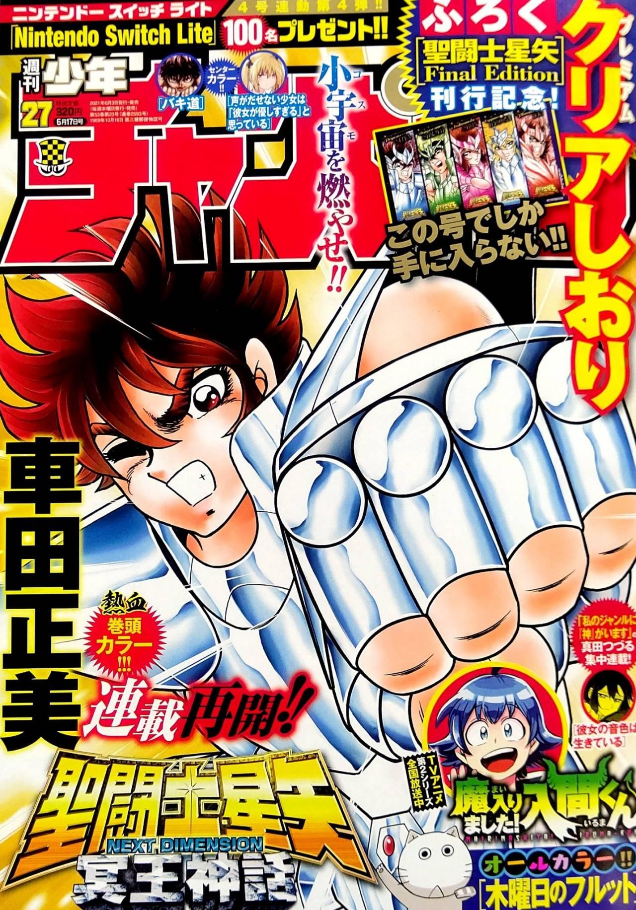 saint seiya next dimension shonen magazine 27 2021