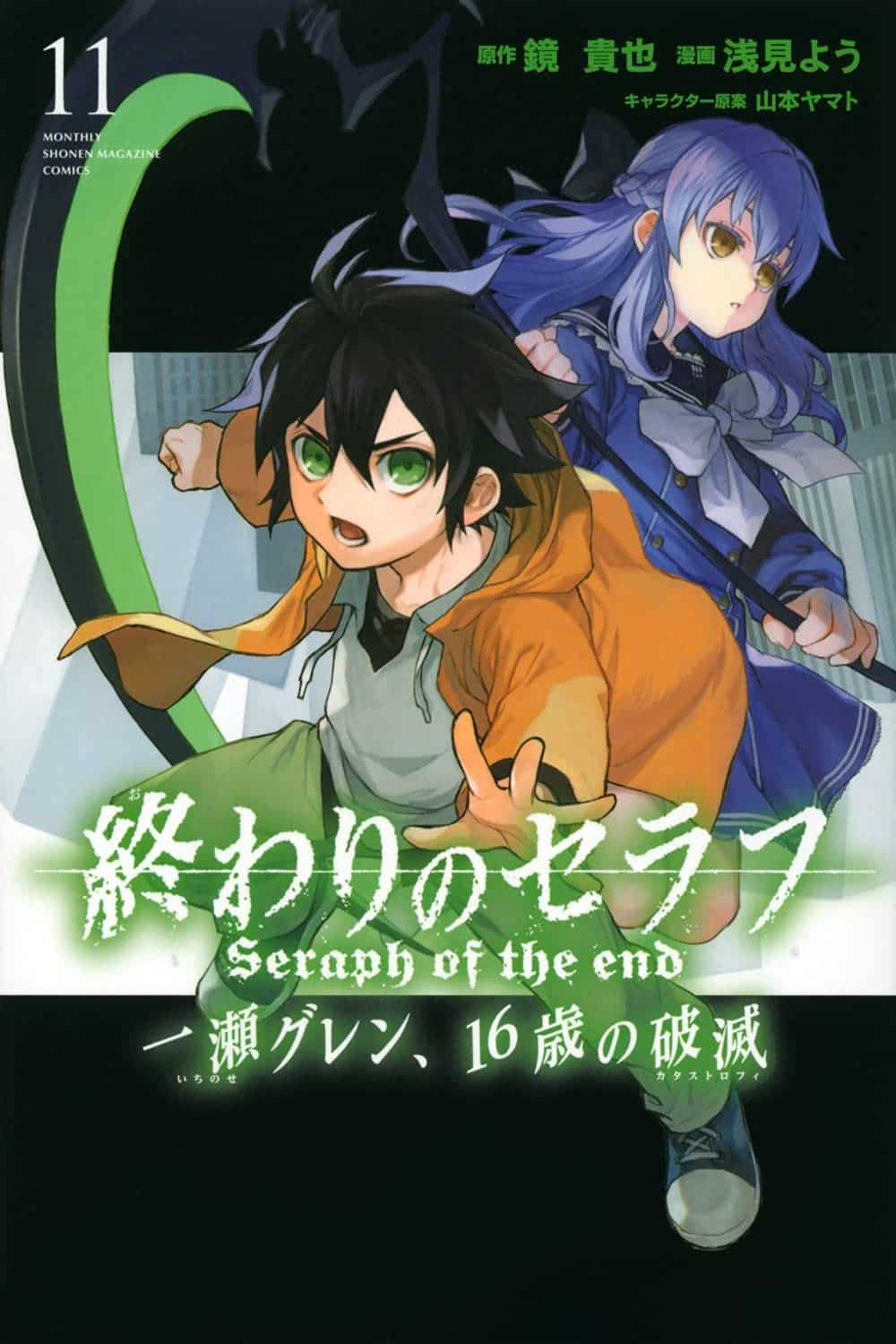 seraph of the end catastrophe 16 vol 11