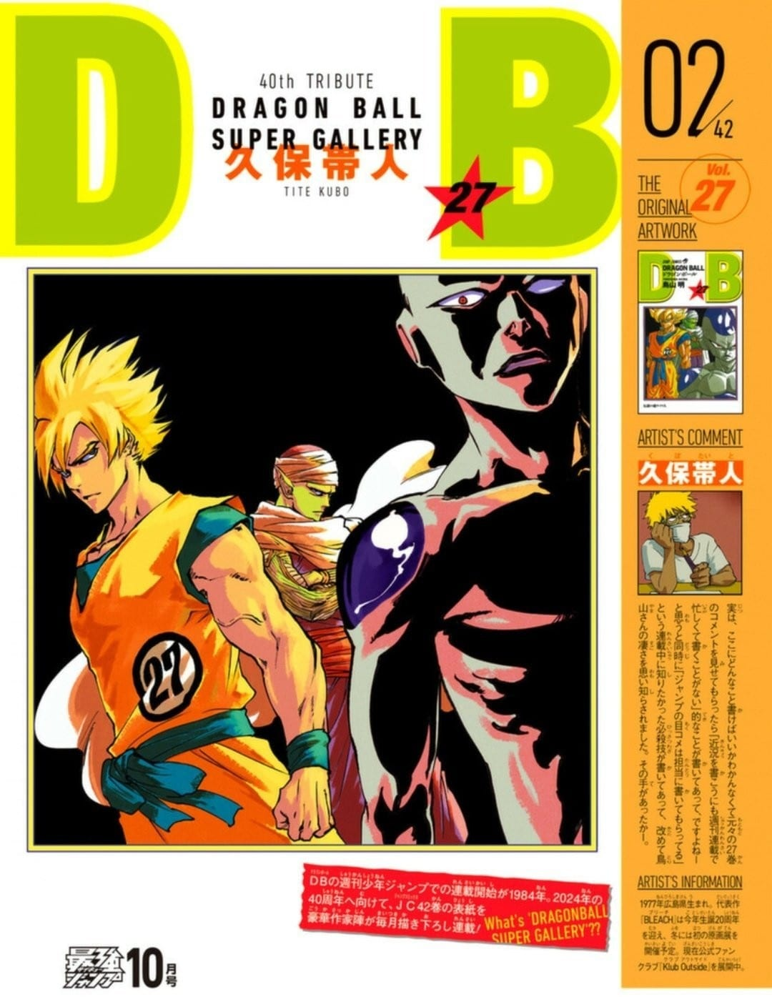 dragon ball super gallery 2 tite kubo