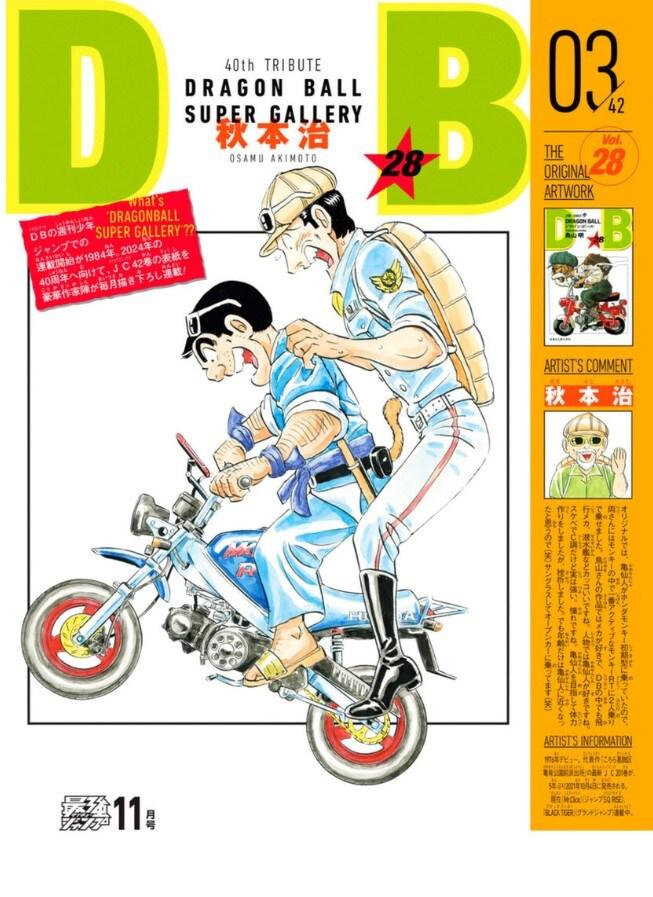 dragon ball 28 akimoto