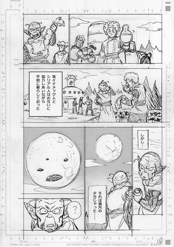 dragon ball super 77 02