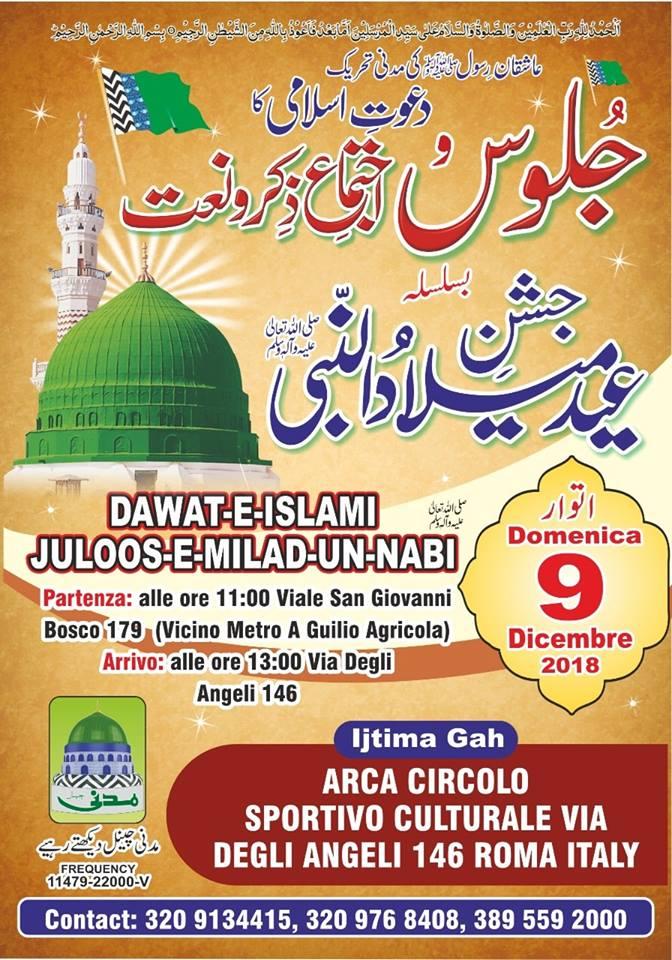 Eid milad un nabi dawat e islami - 3